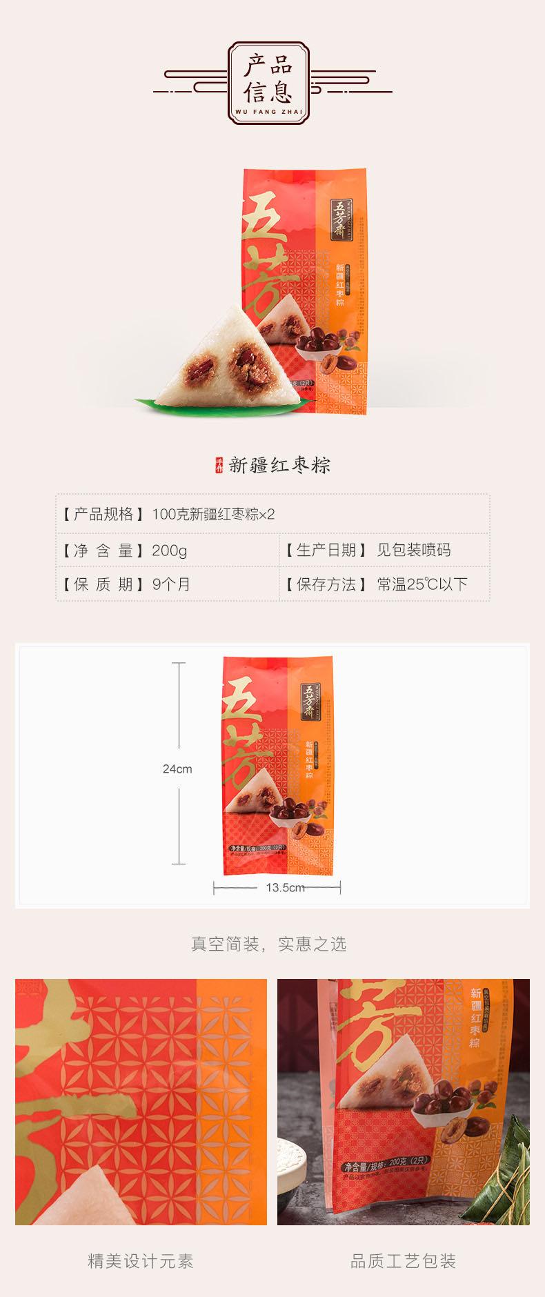 100新疆红枣粽